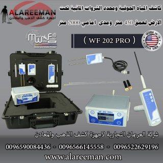 جهاز كشف المياه الجوفية تحت الارض المطور - WF 202 PRO +