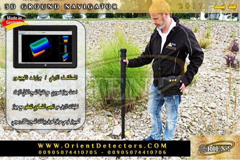 جهاز كشف الذهب 3D Ground Navigator