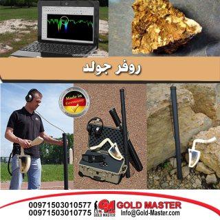 كاشف الذهب الخام الالمانى روفر جولد  المتخصص فى البحث عن الذهب