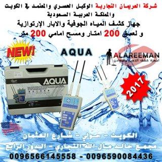 جهاز كشف المياه الجوفية والابار الارتوازية اكوا | AQUA 2017