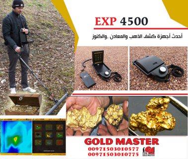 اكتشف الذهب والمعادن مع جهاز اى اكس بي 4500 .. بالفيديو - ...