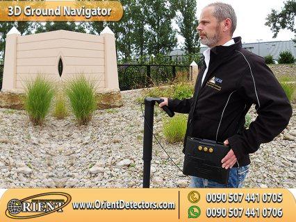 جهاز كشف الذهب التصويري 3D Ground Navigator