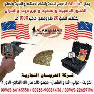 اجهزة كشف الذهب والدفائن بي ار 100 تي | BR 100 T