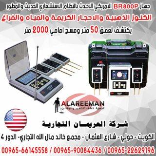 اجهزة كشف الذهب والمعادن بي ار 800 بي | BR 800 P