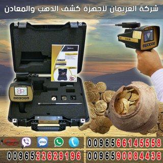 جهاز كشف الكنوز الذهبية بي ار 20 جي - 0096566145558