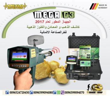 جهاز كشف الذهب والمعادن ميغا جي 3 |Mega G3