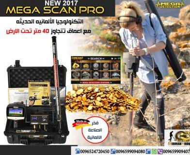 جهاز كشف الذهب والمعادن والفراغات ميغا سكان برو | Mega Scan Pro