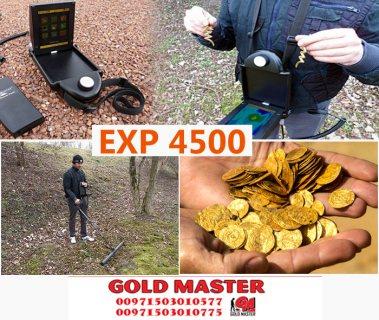 EXP-4500 الكاشف عن الكنوز والمعادن