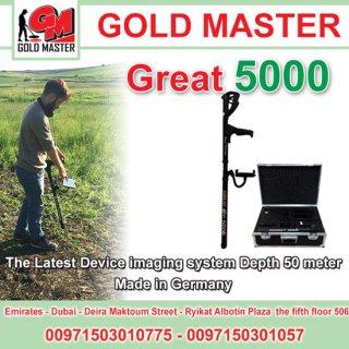 كاشف الذهب والمعادن جريت 5000