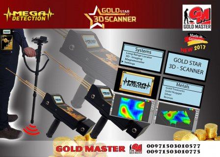 جهاز التنقيب عن الكنوز والذهب جولد ستار  00971503010577