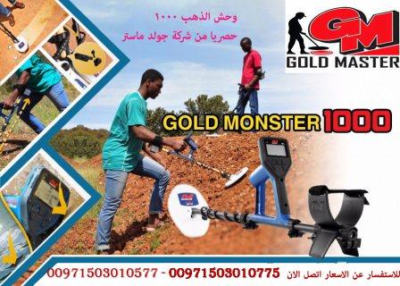 وحش التنقيب عن  الذهب 1000 – جولد مونستر 1000 – Gold Monster 1000