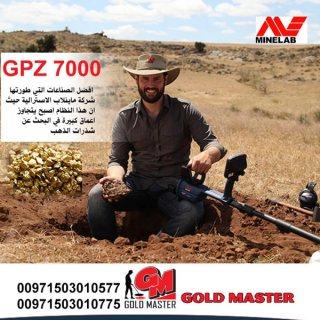 للبيع جهاز كشف ذهب امريكي gpz 7000        00971503010775