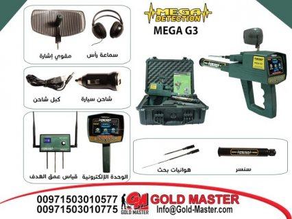 تكنولوجيا MEGA G3 المتطورة للتنقيب عن الذهب