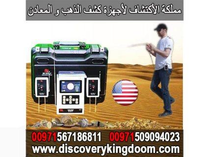 جهاز BR800  للكشف عن الذهب والمعادن والمياه تحت الارض