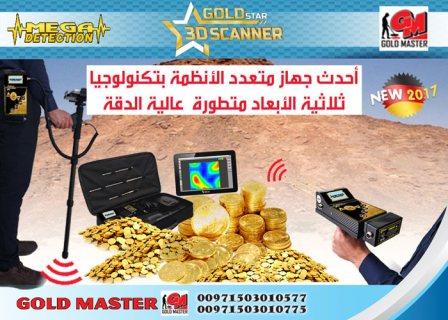جهاز Gold Star 3D Scanner افضل استثمار للمال لاي باحث جاد عن الذهب والكنوز
