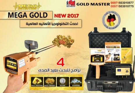 ميغا جولد  2017 |  MEGA GOLD 2017 للكشف عن الذهب والمعادن