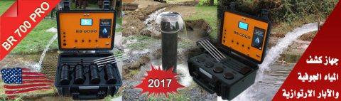 جهاز كشف المياه الجوفية والآبار الإرتوازية في لبنان من مملكة الاكتشاف
