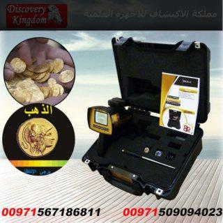BR 20 G أحدث الأجهزة لكشف الكنوز والذهب في لبنان 00971509094023