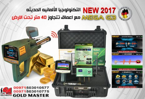 جهاز كشف الذهب ميجا جي3 المطور  احدث اجهزة كشف الذهب والفضة والكنوز