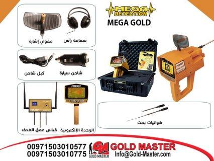جهاز MEGA GOLD للكشف والتنقيب عن الذهب والمعادن