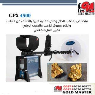 جهاز التنقيب عن المعادن النفيسه GPX-4500