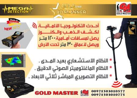 كاشف الذهب والمعادن جولد ستار للبيع 00971503010775