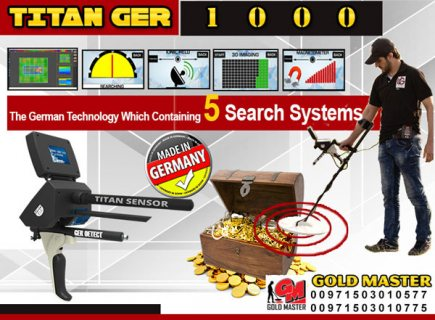 كاشف الذهب والكنوز تيتان 1000 | اجهزة كشف الذهب فى لبنان