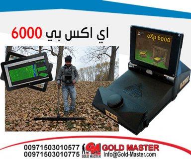 جهاز EXP 6000 للكشف عن الكنوز والذهب