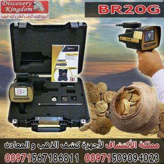 اجهزة الكشف الأمريكية الأحدث والأفضل في العالم BR 20 G