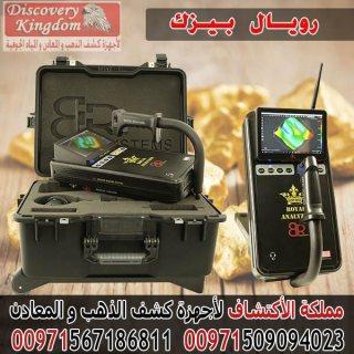 جهاز كشف الذهب و الكنوز و المعادن بنظام التصويري ثلاثي الأبعاد