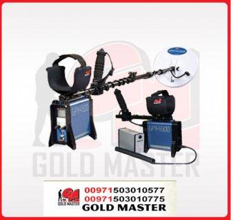 جهاز كشف الذهب جي بي أكس4500   GPX 4500