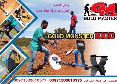 وحش الذهب فى لبنان الان بسعر روعه جهاز كشف الذهب
