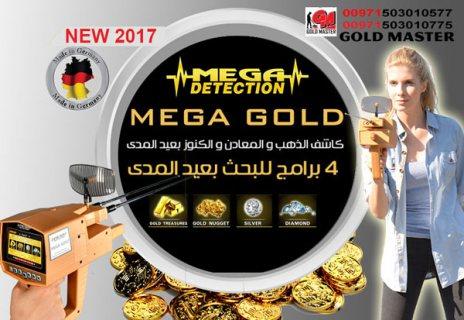 اجهزة كشف الذهب فى لبنان | جهاز ميجا جولد