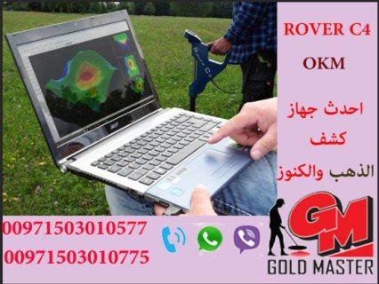 جهاز كشف الذهب فى لبنان   روفر سي 4 الالمانى
