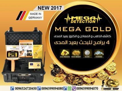 ميغا جولد MEGA GOLD التكنولوجيا الأحدث عالميا في مجال كشف الذهب