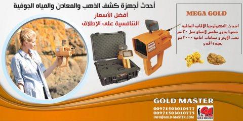 اجهزة كشف الذهب الاستشعارية| اجهزة كشف الذهب الالمانية| ميجا جولد