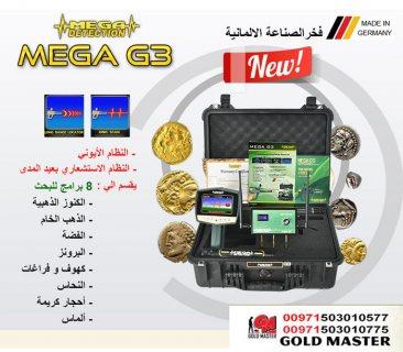 جهاز ميجا جي 3 MEGA G3  كاشف المعادن والالماس والاحجار الكريمة