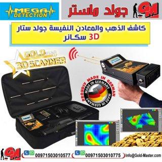 اجهزة كشف الذهب في لبنان 2018 جهاز جولد ستار 3D سكانر| Gold Star 3D Scanner