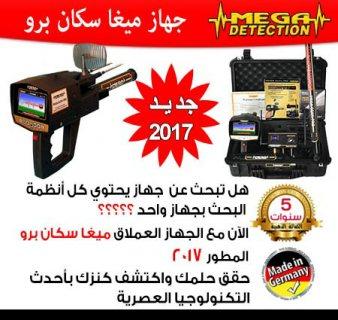 MEGA SCAN PRO | افضل جهاز تنقيب عن الذهب | 00971503010577