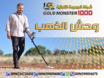 جهاز كشف الذهب - والذهب الخام وحش الذهب 1000 – Gold Monster 1000