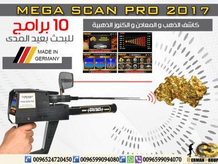 جهاز كشف الذهب والكهوف والاحجار الكريمة والكنوز Mega Scan Pro
