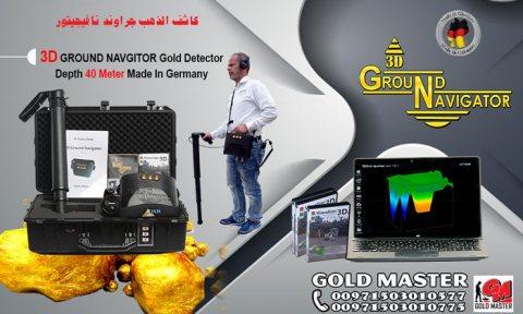احدث جهاز كشف الذهب  2018  | GROUND NAVIGATOR 3D