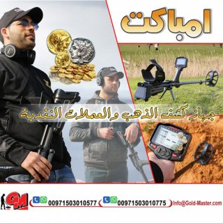 اجهزة كشف الذهب فى لبنان 2018 IMPACT | احدث اجهزة كشف الذهب الصوتيه 2018
