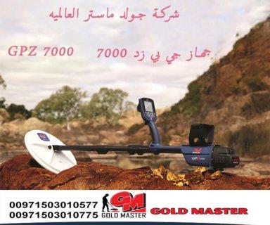 جهاز GPZ 7000 | اجهزة كشف الذهب فى لبنان 2018