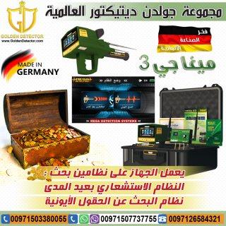 اجهزة كشف الذهب والكنوز ميغا جي 3 | Mega G 3