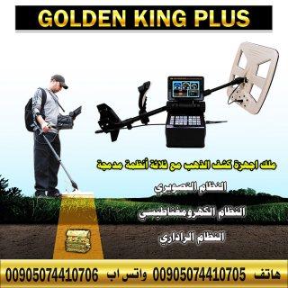 جولدين كينج بلس جهاز كشف الذهب و المعادن بسعر مميز