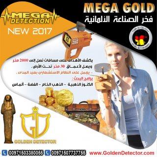 جهاز كشف الذهب والماس ميغا جولد في لبنان 2018