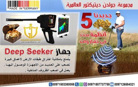 جهاز كشف الذهب والكنوز الثمينة والكهوفDeep Seeker في لبنان 2018