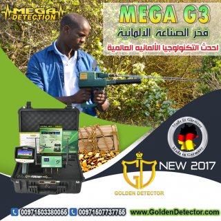 جهاز كشف الذهب والمعادن والكهوف 2018 ميغا جي 3