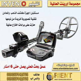 جهاز كشف الذهب والمعادن انفينيو  بنظام تصويري ذكي هو الاول من نوعه في العالم